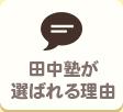 田中塾が選ばれる理由