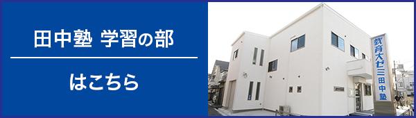 田中塾 学習の部