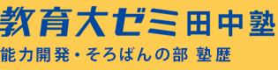 教育大ゼミ田中塾